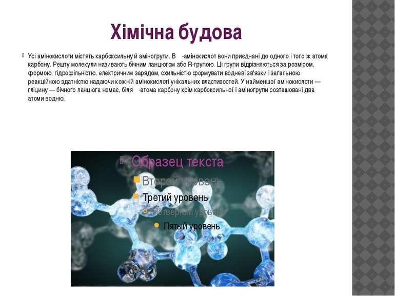 Хімічна будова Усі амінокислоти містять карбоксильну й аміногрупи. В α-амінок...