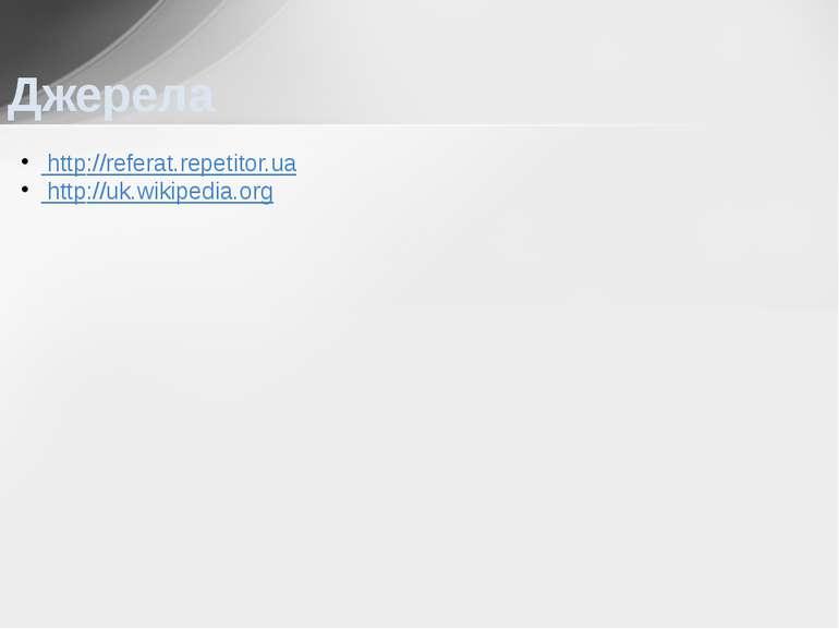 Джерела http://referat.repetitor.ua http://uk.wikipedia.org