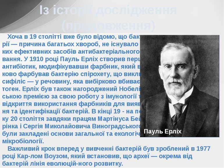 Хоча в 19 столітті вже було відомо, що бакте- рії — причина багатьох хвороб, ...