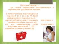 Вірусний гепатит - це гостре інфекційне захворювання з переважним ураженням п...