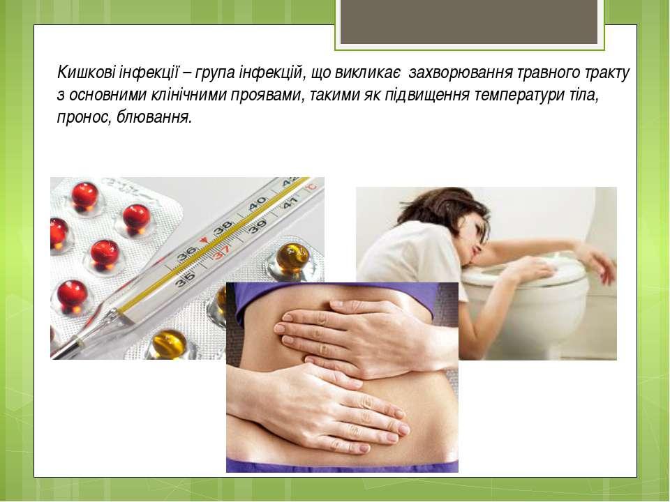 Кишкові інфекції – група інфекцій, що викликає захворювання травного тракту ...