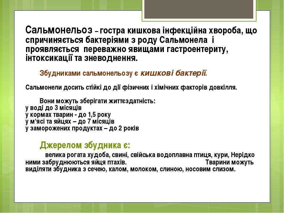 Сальмонельоз – гостра кишкова інфекційна хвороба, що спричиняється бактеріями...