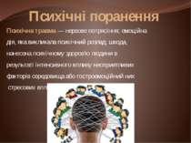 Психічні поранення Психічна травма—нервове потрясіння; емоційна дія, яка ви...