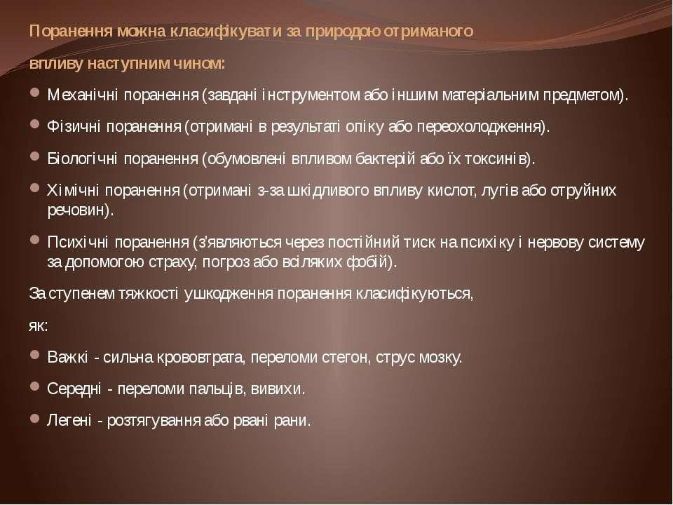 Поранення можна класифікувати за природою отриманого впливу наступним чином: ...