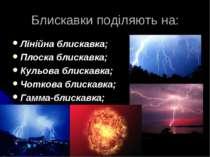 Блискавки поділяють на: Лінійна блискавка; Плоска блискавка; Кульова блискавк...