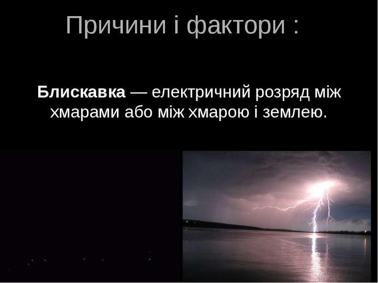 Причини і фактори : Блискавка— електричний розряд між хмарами або між хмарою...