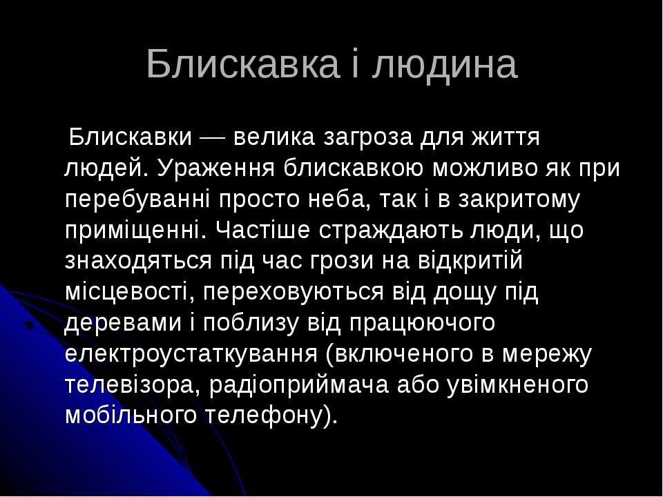 Блискавка і людина Блискавки — велика загроза для життя людей. Ураження блиск...