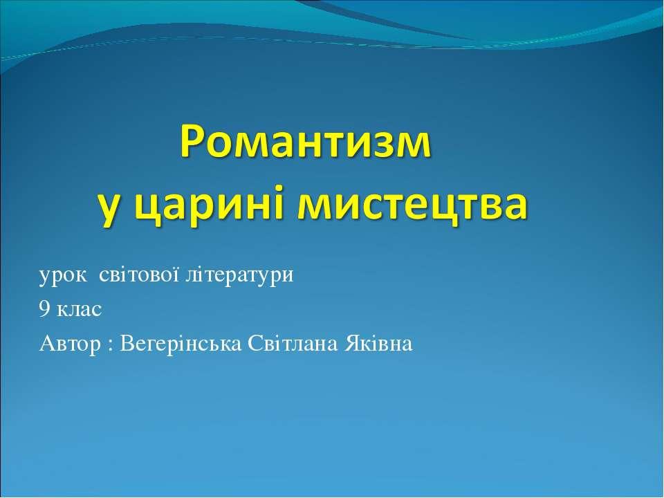 урок світової літератури 9 клас Автор : Вегерінська Світлана Яківна