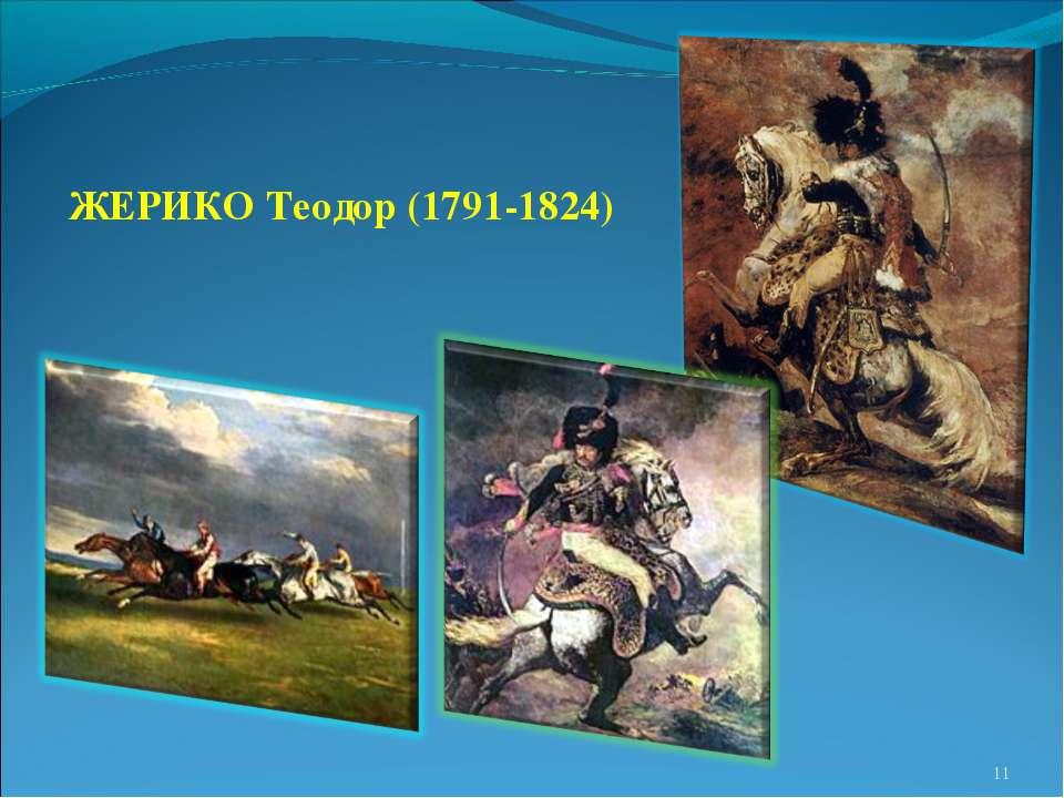 * ЖЕРИКО Теодор (1791-1824)