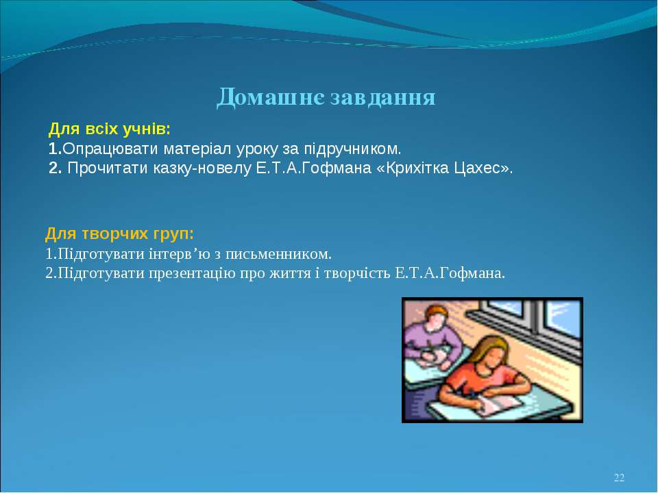 * Домашнє завдання Для всіх учнів: 1.Опрацювати матеріал уроку за підручником...
