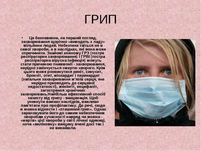 ГРИП Це безневинне, на перший погляд, захворювання щорічно «виводить з ладу» ...
