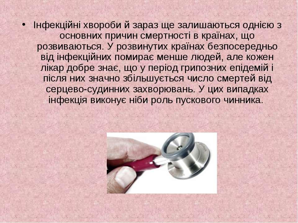 Інфекційні хвороби й зараз ще залишаються однією з основних причин смертності...
