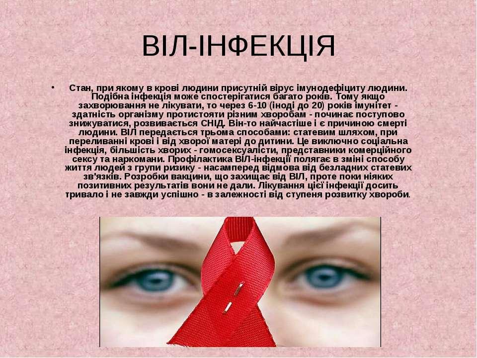 ВІЛ-ІНФЕКЦІЯ Стан, при якому в крові людини присутній вірус імунодефіциту люд...
