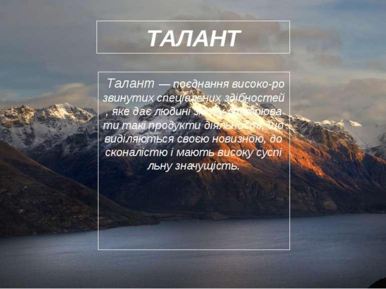 Талант — поєднання високо-розвинутих спеціальних здібностей, яке дає людині з...