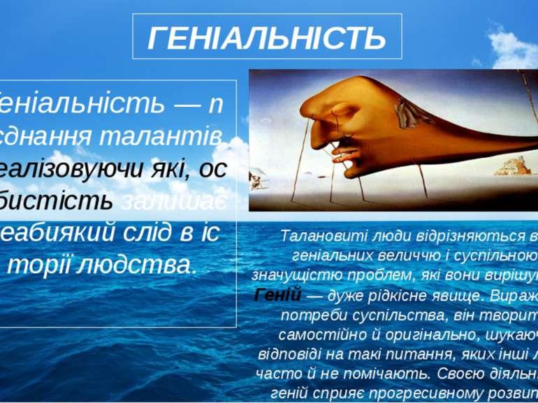 Геніальність — поєднання талантів, реалізовуючи які, особистість залишає неаб...