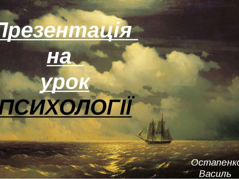 Презентація на урок ПСИХОЛОГІЇ Остапенко Василь 11 – А клас PowerPoint Template