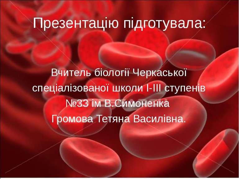 Презентацію підготувала: Вчитель біології Черкаської спеціалізованої школи І-...