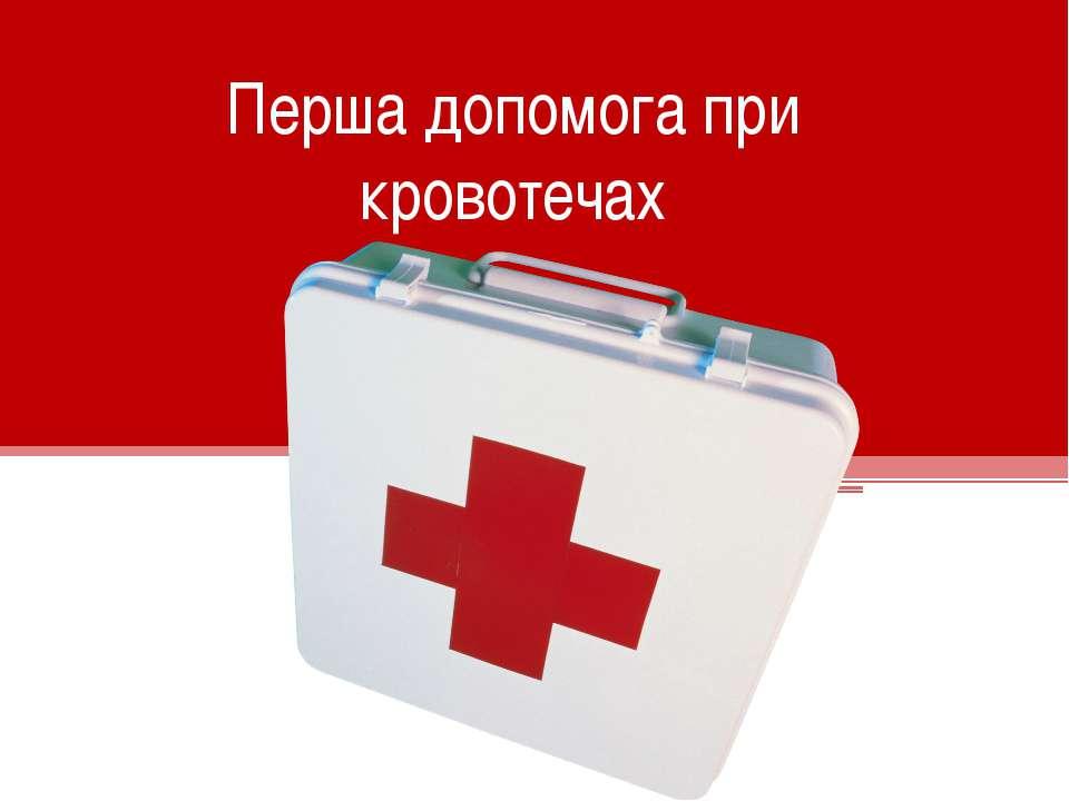 Перша допомога при кровотечах
