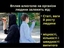 Вплив алкоголю на організм людини залежить від: Статі, ваги й росту людини мі...
