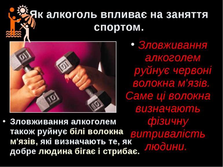 Як алкоголь впливає на заняття спортом. Зловживання алкоголем руйнує червоні ...
