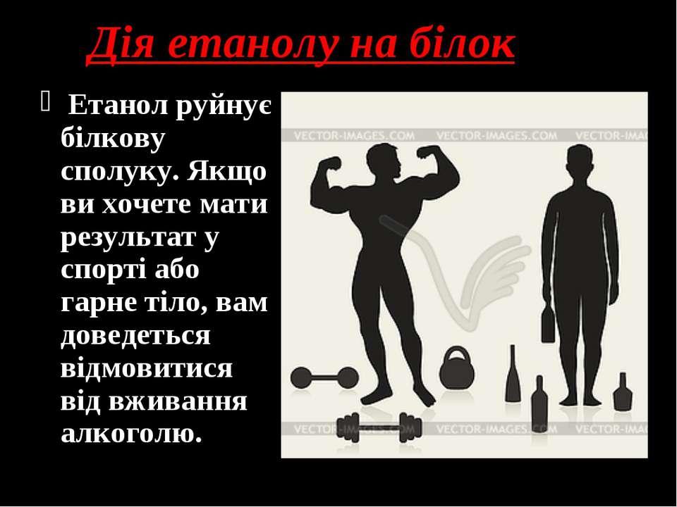 Дія етанолу на білок Етанол руйнує білкову сполуку. Якщо ви хочете мати резу...