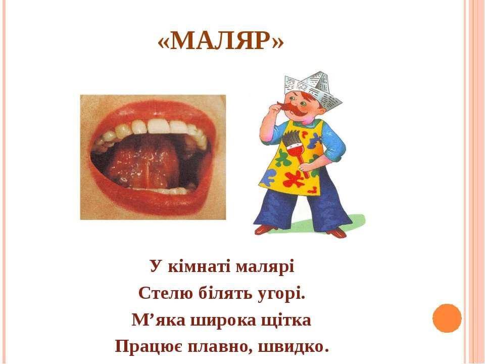 «МАЛЯР» У кiмнатi малярi Стелю бiлять угорi. М'яка широка щiтка Працює плавно...