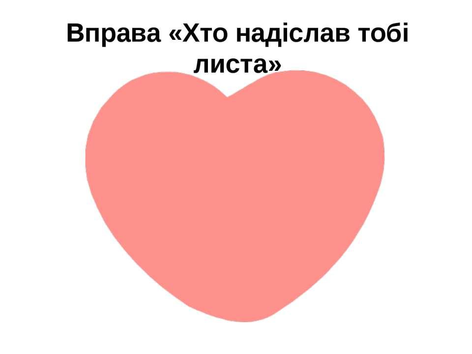 Вправа «Хто надіслав тобі листа»