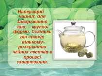 Найкращий чайник, для заварювання чаю, – круглої форми. Оскільки він сприяє в...