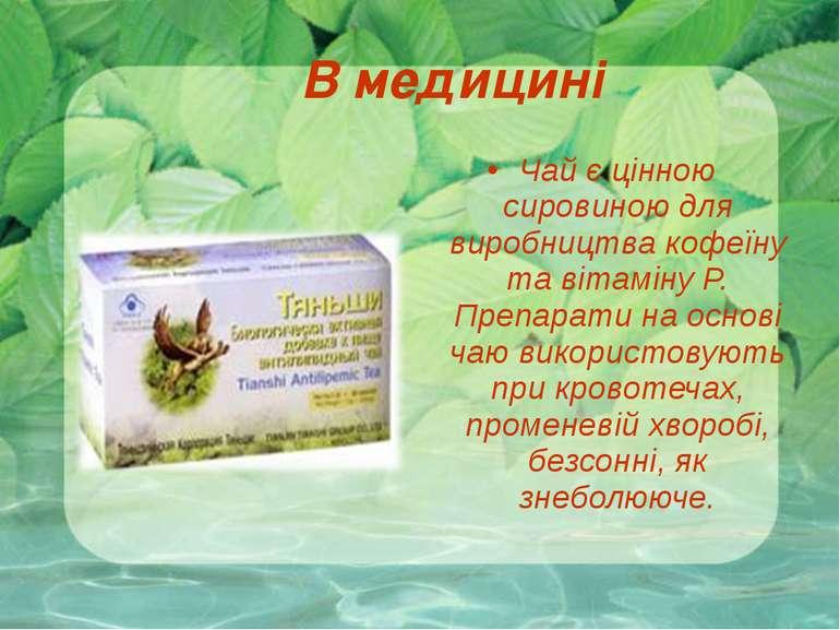В медицині Чай є цінною сировиною для виробництва кофеїну та вітаміну P. Преп...