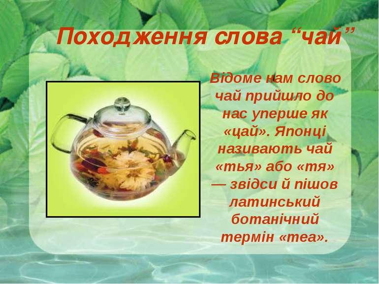 """Походження слова """"чай"""" Відоме нам слово чай прийшло до нас уперше як «цай». Я..."""