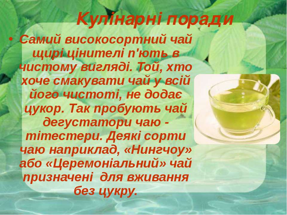 Кулінарні поради Самий високосортний чай щирі цінителі п'ють в чистому вигляд...