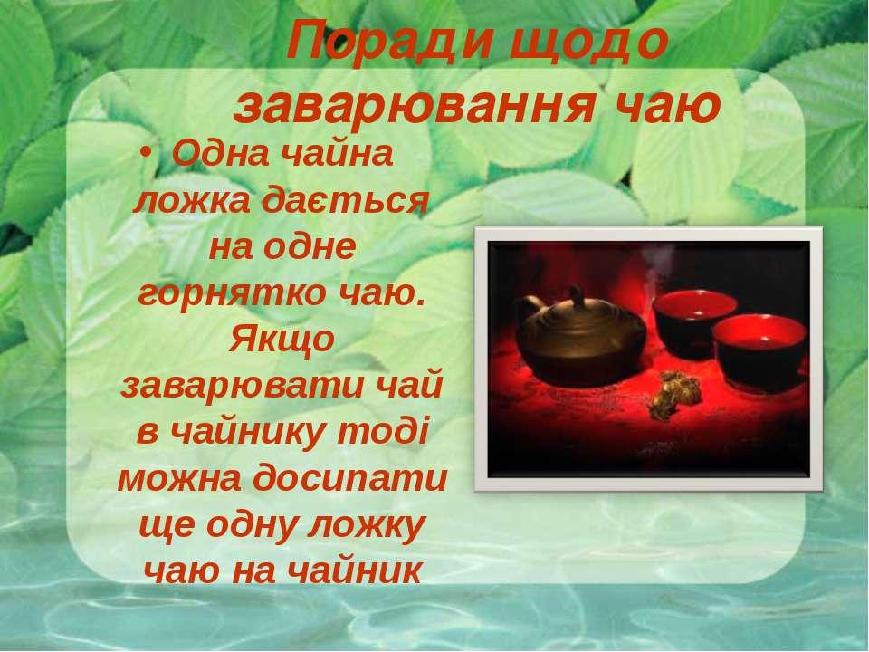 Поради щодо заварювання чаю Одна чайна ложка дається на одне горнятко чаю. Як...