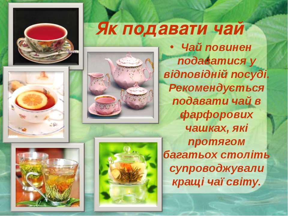 Як подавати чай Чай повинен подаватися у відповідній посуді. Рекомендується п...