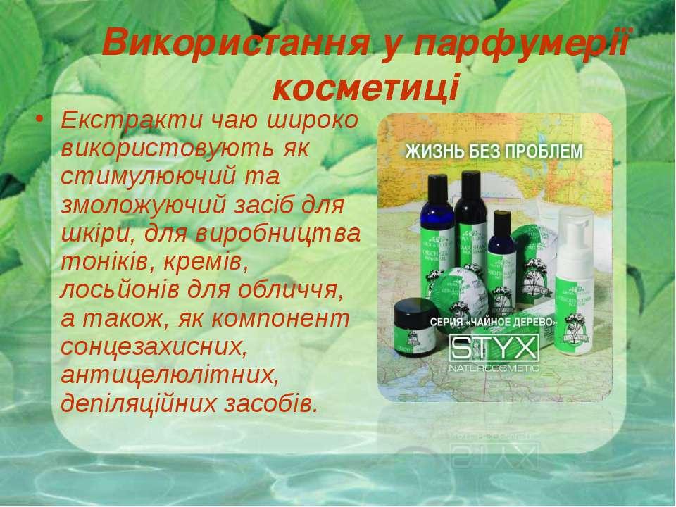 Використання у парфумерії косметиці Екстракти чаю широко використовують як ст...