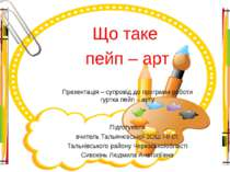 Що таке пейп – арт Презентація – супровід до програми роботи гуртка пейп – ар...