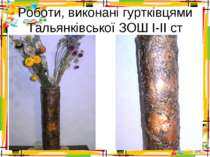 Роботи, виконані гуртківцями Тальянківської ЗОШ І-ІІ ст