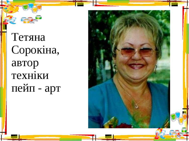 Тетяна Сорокіна, автор техніки пейп - арт