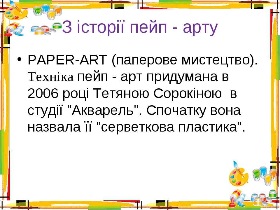 З історії пейп - арту PAPER-ART (паперове мистецтво). Техніка пейп - арт прид...