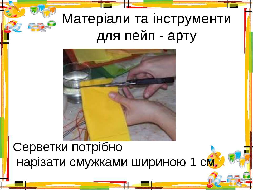 Матеріали та інструменти для пейп - арту Серветки потрібно нарізати смужками ...