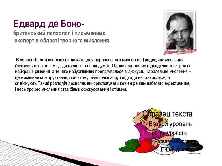 Едвард де Боно- британський психолог і письменник, експерт в області творчого...