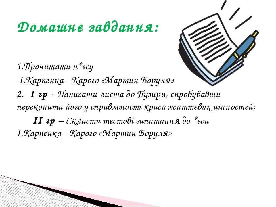 1.Прочитати п*єсу І.Карпенка –Карого «Мартин Боруля» 2. І гр - Написати листа...