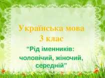 """Українська мова 3 клас """"Рід іменників: чоловічий, жіночий, середній"""""""