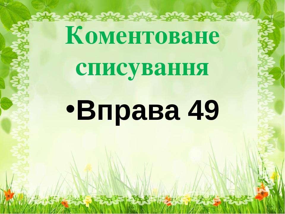 Коментоване списування Вправа 49