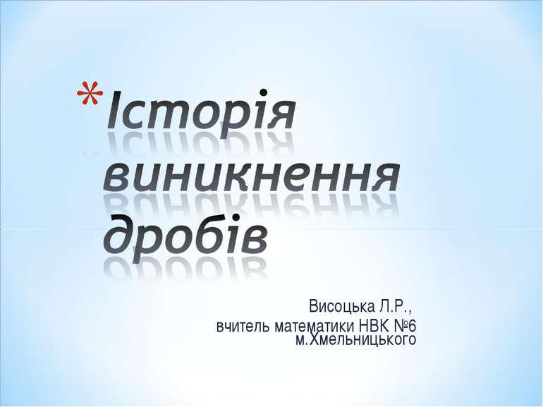 Висоцька Л.Р., вчитель математики НВК №6 м.Хмельницького