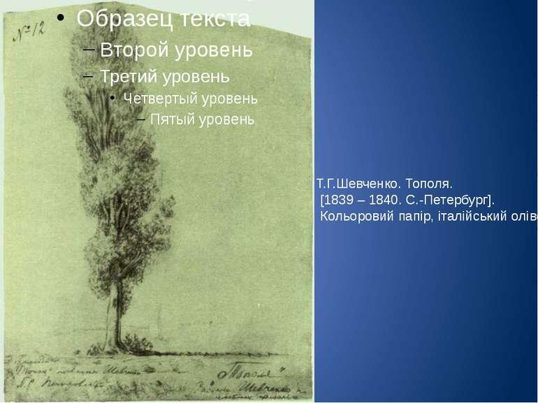 Т.Г.Шевченко. Тополя. [1839 – 1840. С.-Петербург]. Кольоровий папір, італійсь...