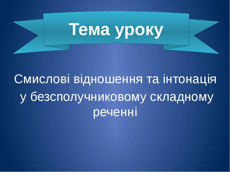 Смислові відношення та інтонація у безсполучниковому складному реченні Тема у...