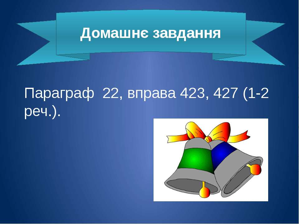 Параграф 22, вправа 423, 427 (1-2 реч.). Домашнє завдання