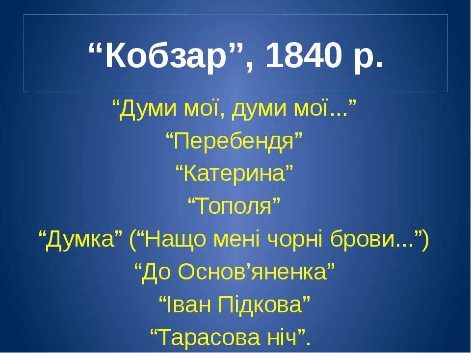 """Кобзар"", 1840 р. ""Думи мої, думи мої..."" ""Перебендя"" ""Катерина"" ""Тополя"" ""Ду..."