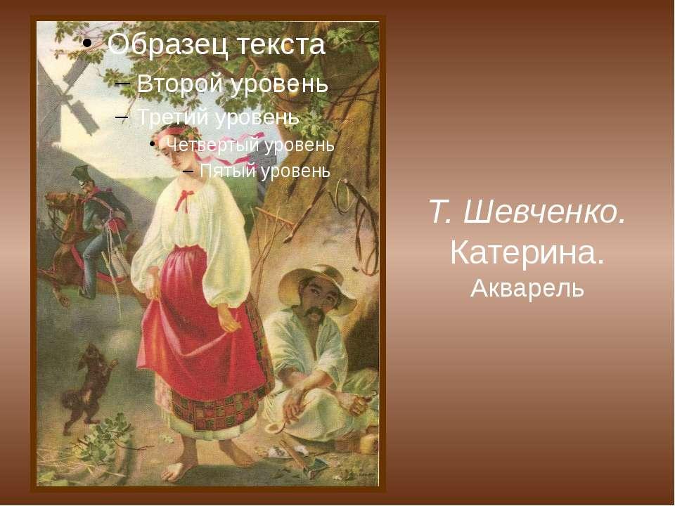 Т. Шевченко. Катерина. Акварель