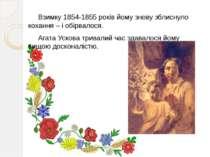 Взимку 1854-1855 років йому знову зблиснуло кохання – і обірвалося. Агата Уск...